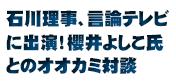 石川理事、言論テレビに出演!櫻井よしこ氏とのオオカミ対談