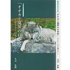 オオカミ冤罪の日本史