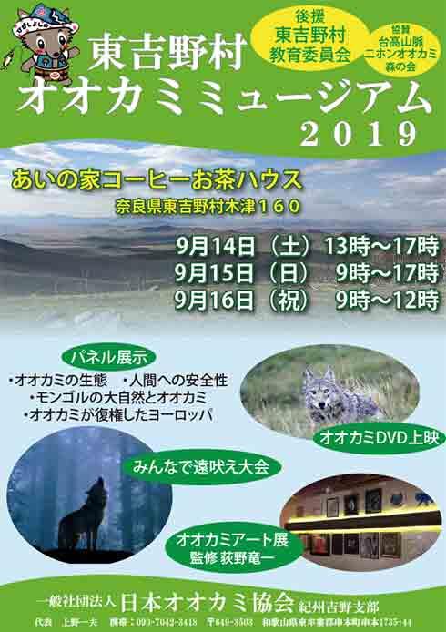 東吉野村オオカミミュージアム2019