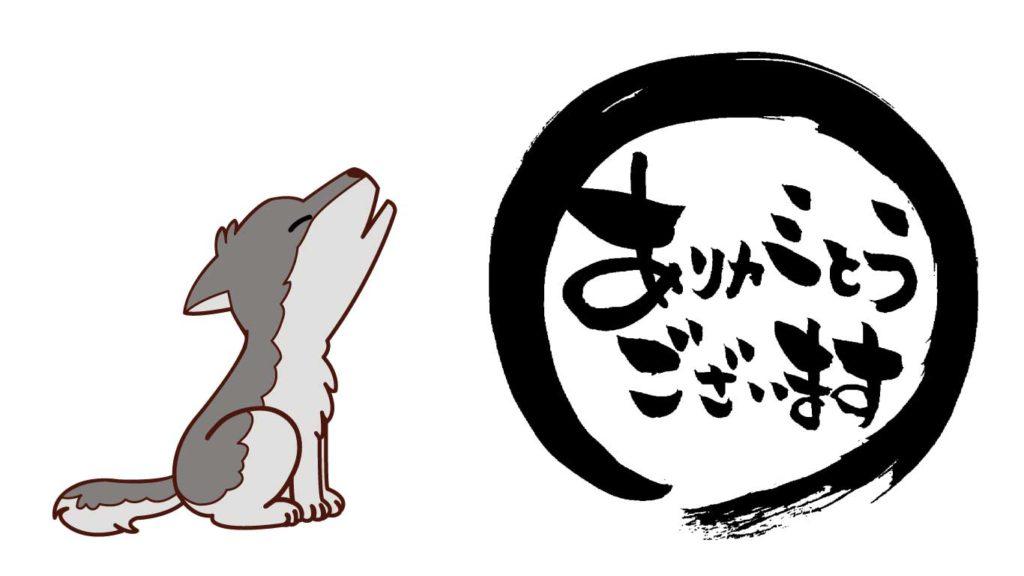 オオカミ冤罪の日本史のご注文有難う御座います!