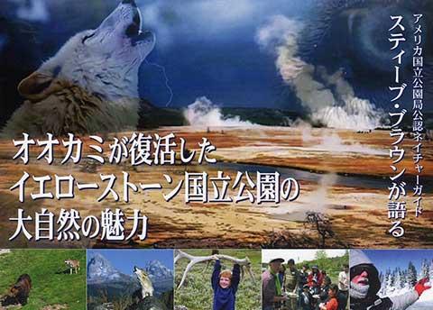 オオカミが復活したイエローストーン国立公園の大自然の魅力
