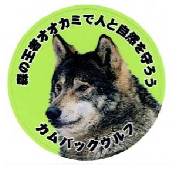 森の王者オオカミで人と自然を守ろう