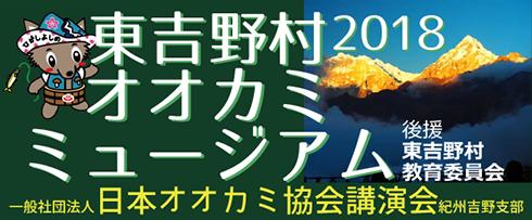 東吉野村オオカミミュージアム2018