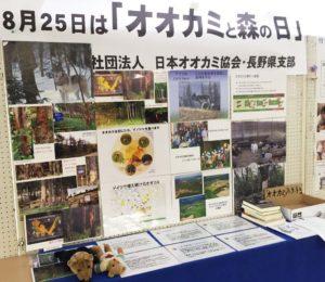 上田市展示会