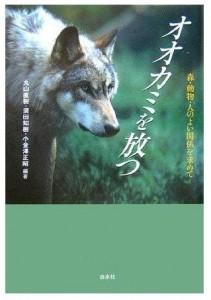 オオカミを放つ 森・動物・人のよい関係を求めて