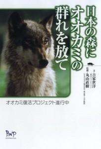 日本の森にオオカミの群を放て