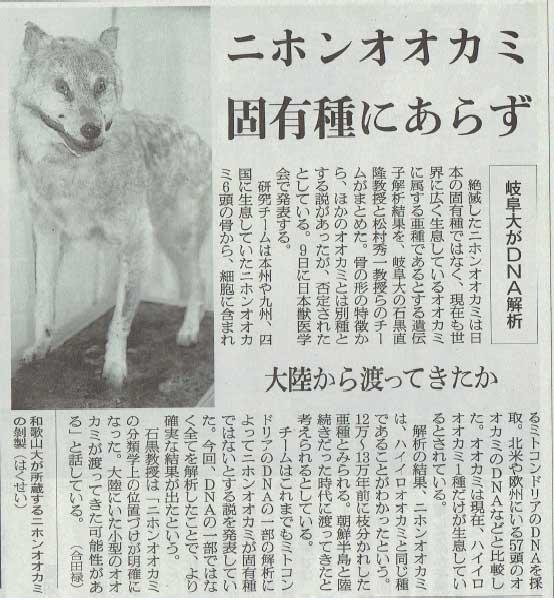 ニホンオオカミ固有種にあらず