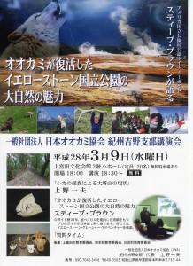 田辺会場ポスター