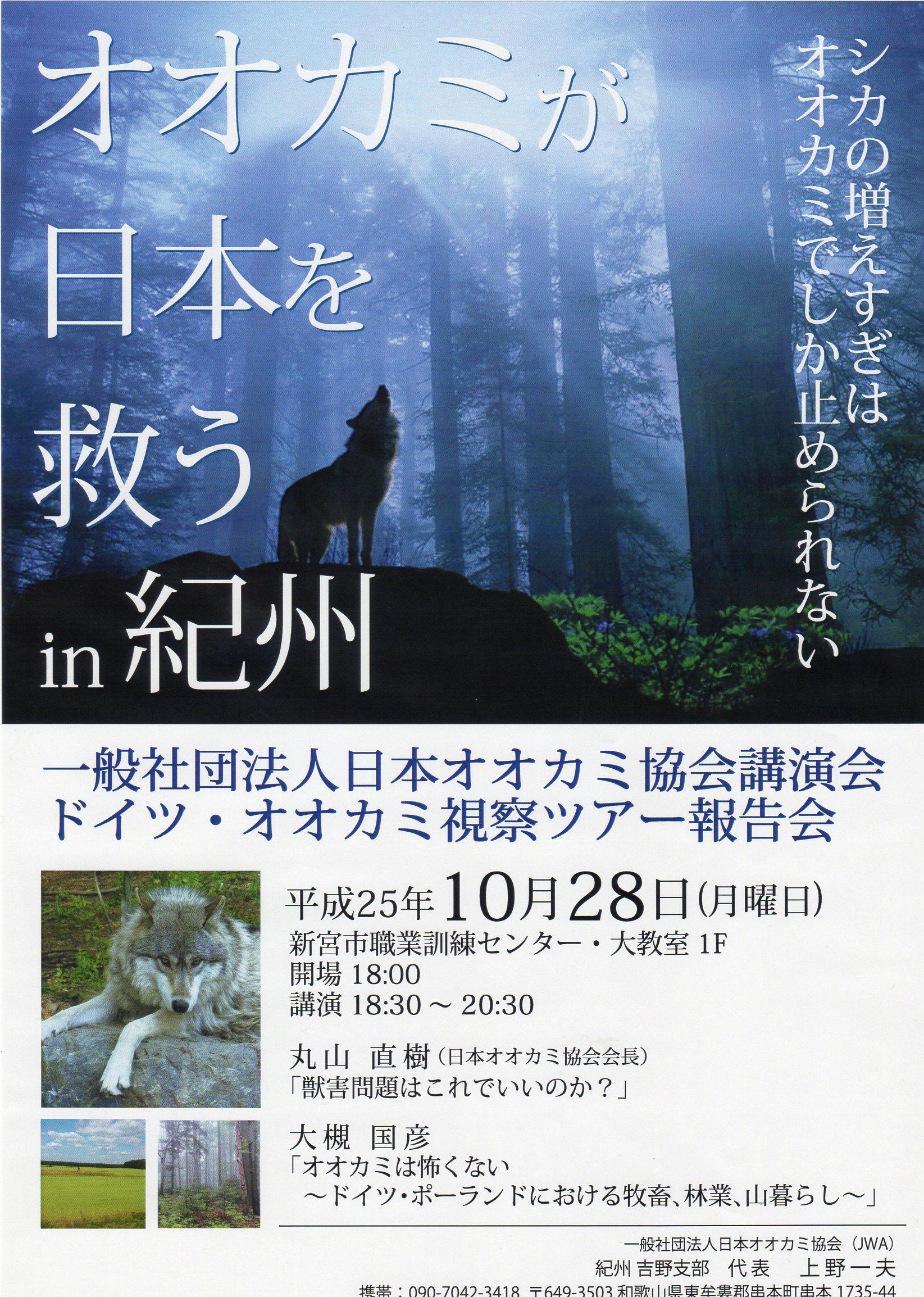 狼協会ポスター2013修正048-1