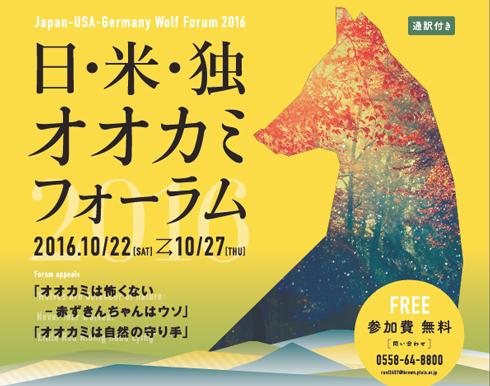 日米独オオカミフォーラム2016