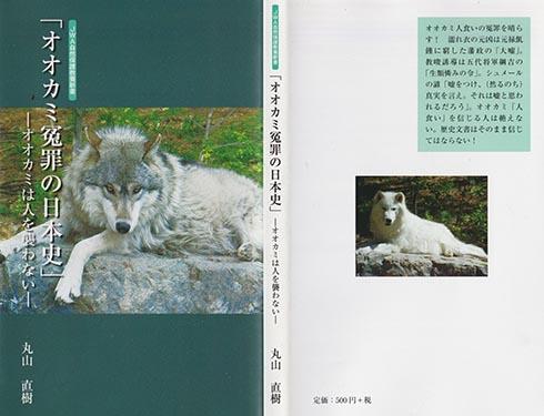 オオカミ冤罪の日本史―オオカミは人を襲わない