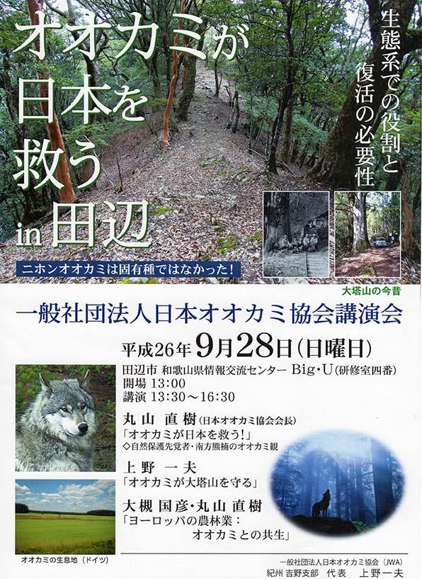 オオカミが日本を救うin田辺