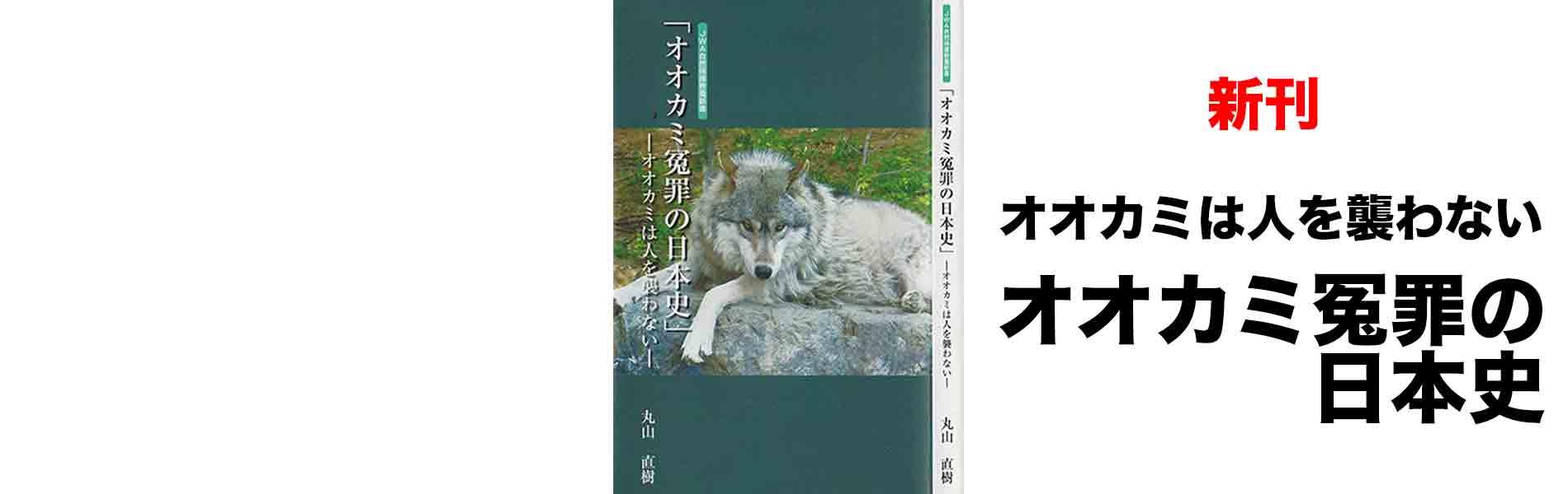 丸山直樹著『オオカミ冤罪の日本史』
