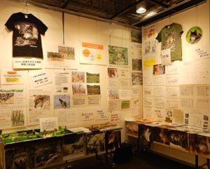 日本オオカミ協会神奈川県支部展示・活動発表会